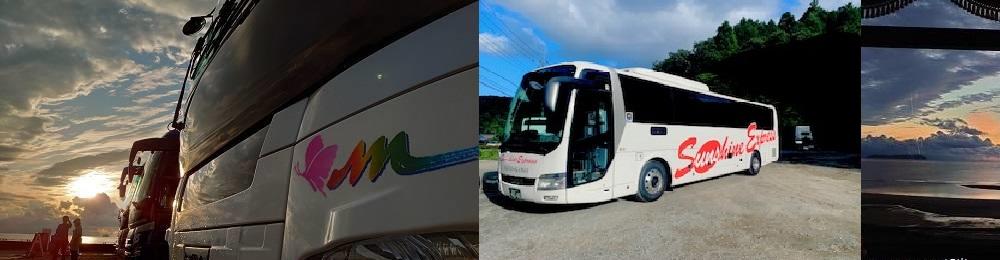 高速路線バスのイメージ図
